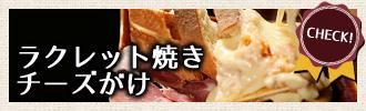 pickup-raclette